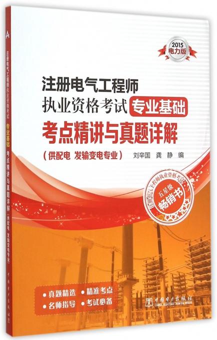 注册电气工程师执业资格考试专业基础考点精讲与真题详解(供配电发输变电专业2015电力版)