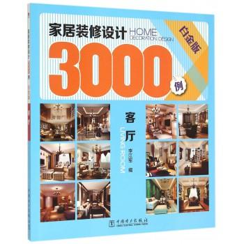 家居装修设计3000例(客厅白金版)