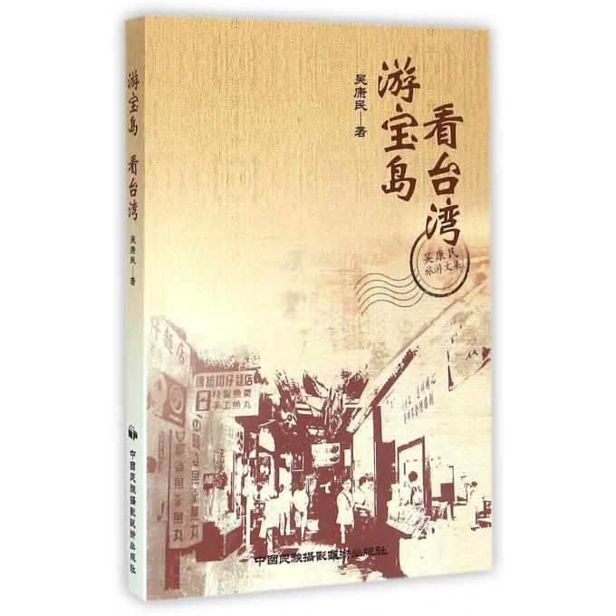 游宝岛看台湾(吴康民旅游文集)