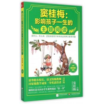 窦桂梅--影响孩子一生的主题阅读(小学4年级专用)