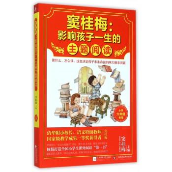 窦桂梅--影响孩子一生的主题阅读(小学6年级专用)