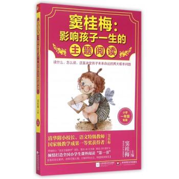 窦桂梅--影响孩子一生的主题阅读(小学1年级专用)