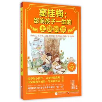窦桂梅--影响孩子一生的主题阅读(小学3年级专用)