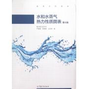 水和水蒸气热力性质图表(第3版高等学校教材)