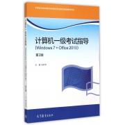 计算机一级考试指导(Windows7+Office2010第2版中等职业教育课程改革国家规划新教材配套教学用书)