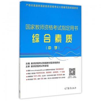 综合素质(中学国家教师资格考试指定用书)