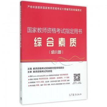 综合素质(幼儿园国家教师资格考试指定用书)