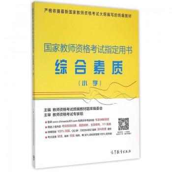 综合素质(小学国家教师资格考试指定用书)