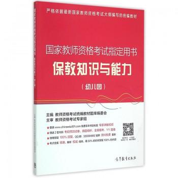 保教知识与能力(幼儿园国家教师资格考试指定用书)