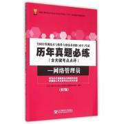 网络管理员(第2版)/全国计算机技术与软件专业技术资格水平考试历年真题必练