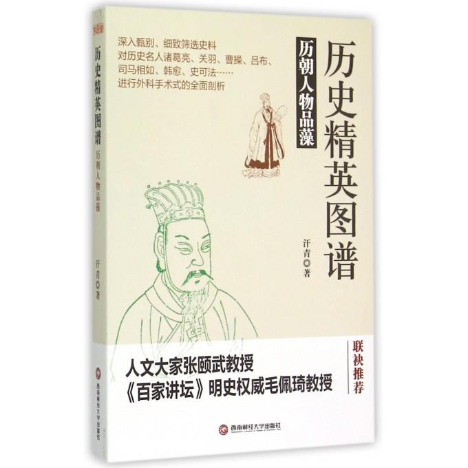 中国历朝历代版图_历朝人口