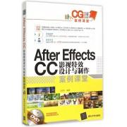 After Effects CC影视特效设计与制作案例课堂(附光盘CG设计案例课堂)