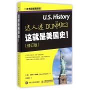 这就是美国史(修订版)/达人迷