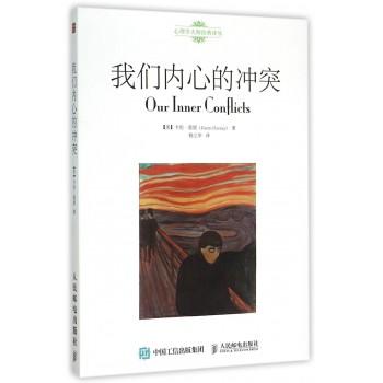 我们内心的冲突/心理学大师经典译丛