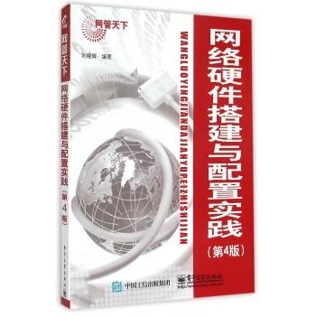 网络硬件搭建与配置实践(第4版)/网管天下