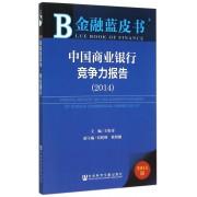 中国商业银行竞争力报告(2014版)/金融蓝皮书