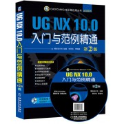 UG NX10.0入门与范例精通(附光盘第2版)/UG系列/CAD\CAM\CAE工程应用丛书