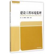 建设工程环境监理(全国高职高专规划教材)