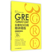 GRE\GMAT\LSAT长难句300例精讲精练