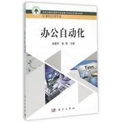办公自动化(计算机应用专业国家中等职业教育改革发展示范学校项目建设成果)