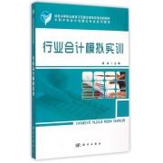行业会计模拟实训(中职中专会计电算化专业系列教材)