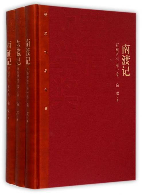 茅盾文学奖获奖作品全集(特装本) 南渡记 东藏记 西征记