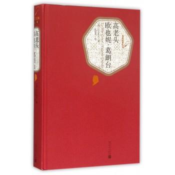 高老头欧也妮·葛朗台(精)/名*名译丛书