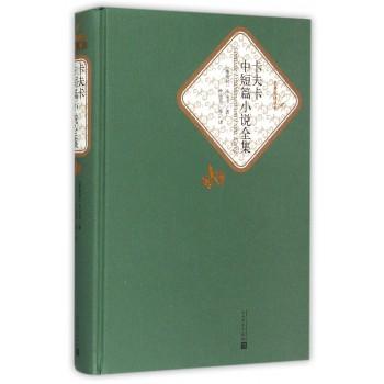 卡夫卡中短篇小说全集(精)/名*名译丛书