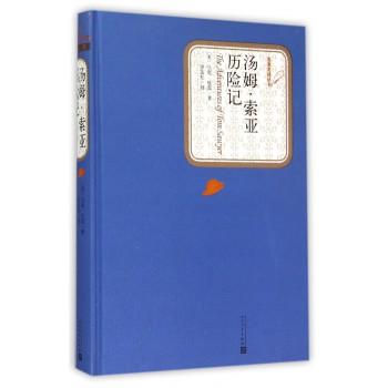 汤姆·索亚历险记(精)/名*名译丛书