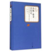 汤姆·索亚历险记(精)/名著名译丛书