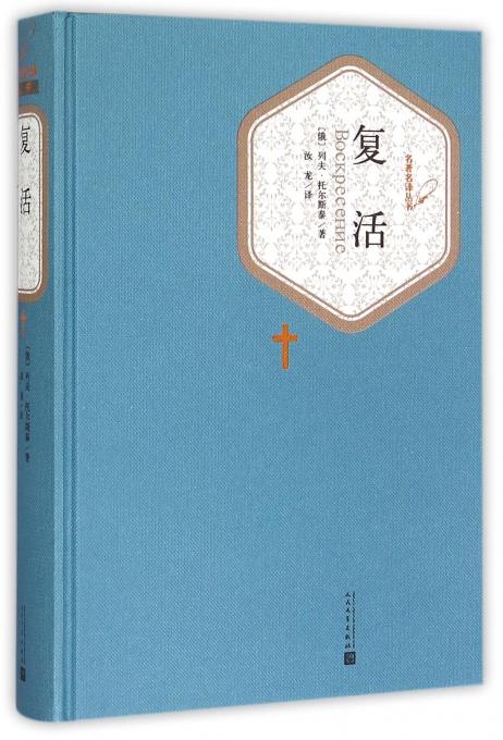 名著名译丛书 复活