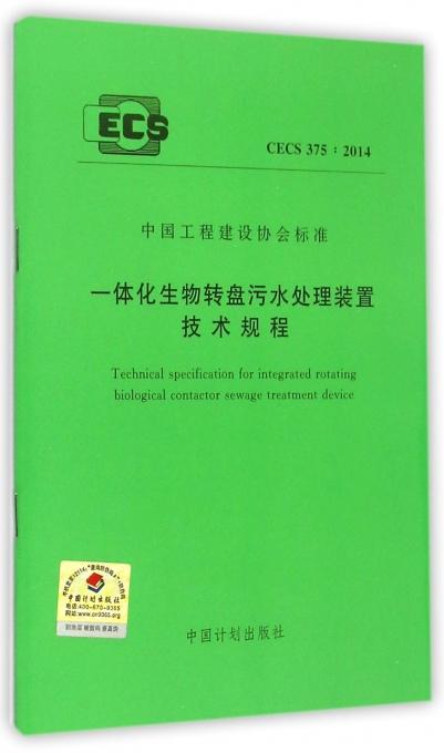 一体化生物转盘污水处理装置技术规程(CECS375:20