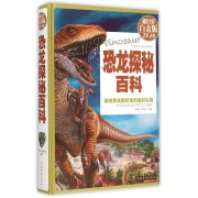 恐龙探秘百科(超值全彩白金版)(精)