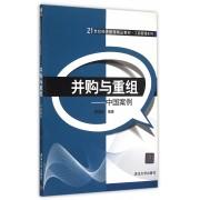 并购与重组--中国案例(21世纪经济管理精品教材)/工商管理系列