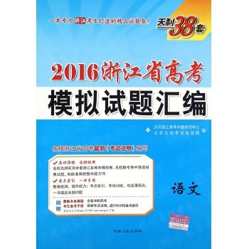 语文/2016浙江省高考模拟试题汇编