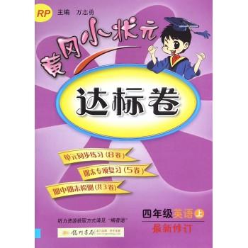 四年级英语(上RP*新修订)/黄冈小状元达标卷