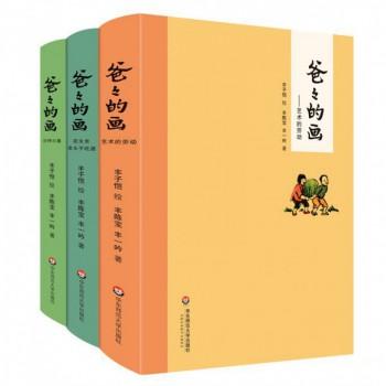 爸爸的画(共3册)(精)