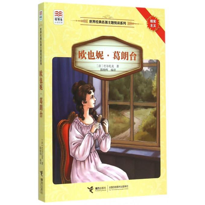欧也妮·葛朗台/世界经典名著主题悦读系列/优等生必读文库