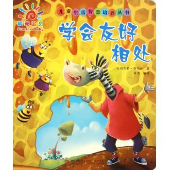 学会友好相处/儿童生活智慧培养丛书
