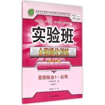 思想政治(1必修RMJY)/实验班全程提优训练