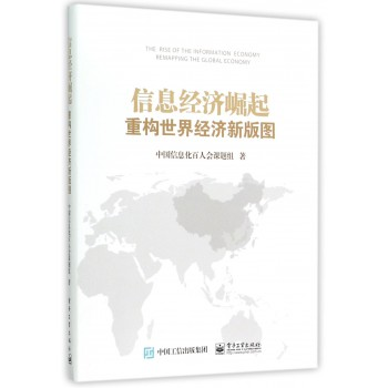 信息经济崛起(重构世界经济新版图)