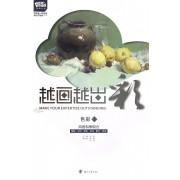 越画越出彩(色彩3风格和表现力)/领先教学系列丛书