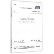 毛纺织工厂设计规范(GB51052-2014)/中华人民共和国国家标准