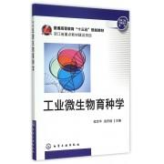 工业微生物育种学(普通高等教育十三五规划教材)/生物工程生物技术系列