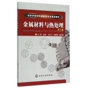 金属材料与热处理(第2版高等学校材料成形类专业规划教材)