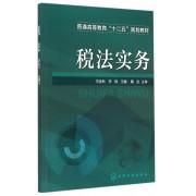 税法实务(普通高等教育十二五规划教材)