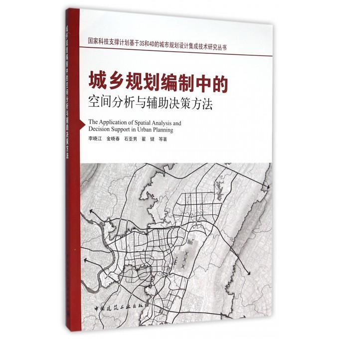 城乡规划编制中的空间分析与辅助决策方法/国家科技支撑计划基于3S和4D的城市规划设计集成技术研究丛书