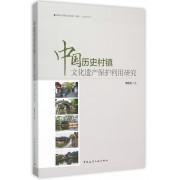 中国历史村镇文化遗产保护利用研究(精)