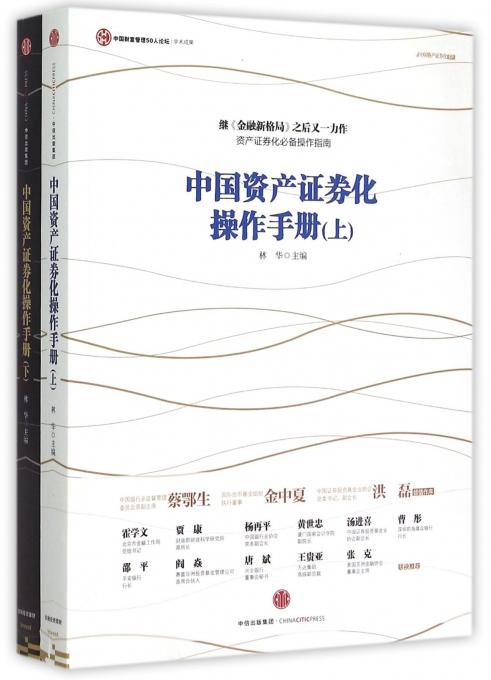 中国资产证券化操作手册(上下)/中国资产证券化系列