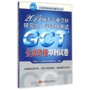 2015硕士专业学位研究生入学资格考试GCT全真终极冲刺试卷/GCT入学资格考试辅导丛书